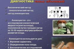 Диагностика генных заболеваний