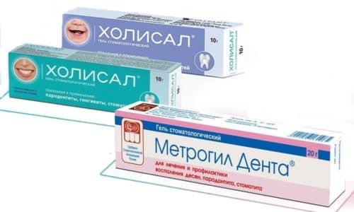 Для лечения инфекционно-воспалительных заболеваний десен и слизистой оболочки полости рта врачи часто рекомендуют использовать гели для десен - Холисал или Метрогил