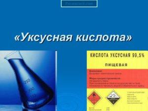 Чем объясняется применение уксусной кислоты?